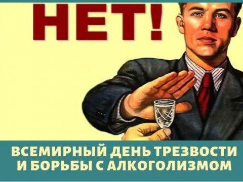 Всемирный день трезвости и борьбы с алкоголизмом картинка