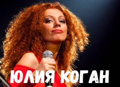 Юлия Коган концерт фото