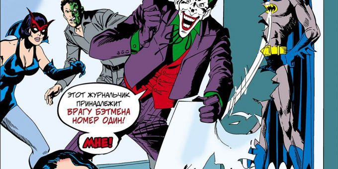 Джокер Первые комиксы. Выпуск 1