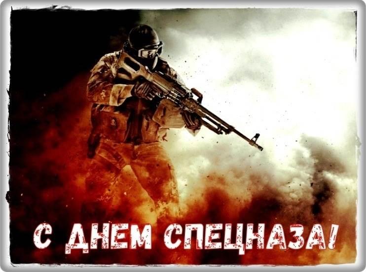 Качков надписью, поздравления день спецназа открытки