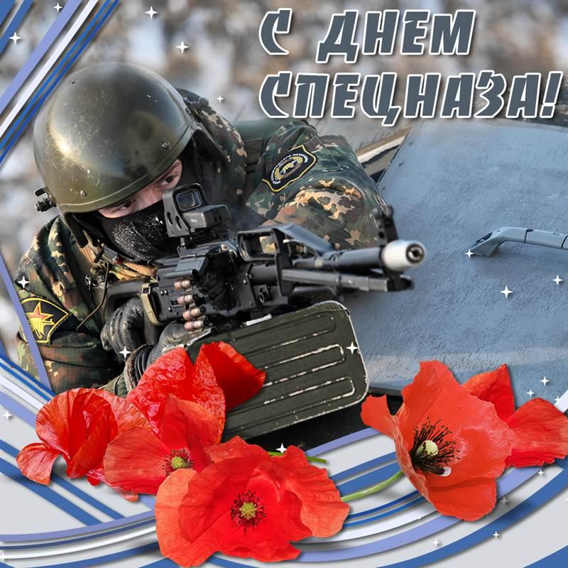 Картинки с поздравление для спецназа