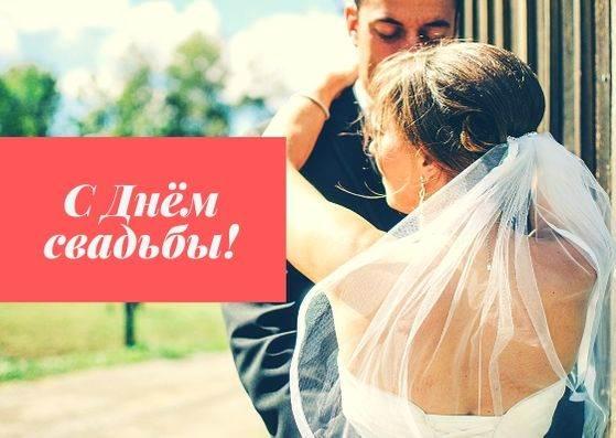 С днём свадьбы поздравление