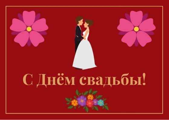 Поздравление с Днём свадьбы