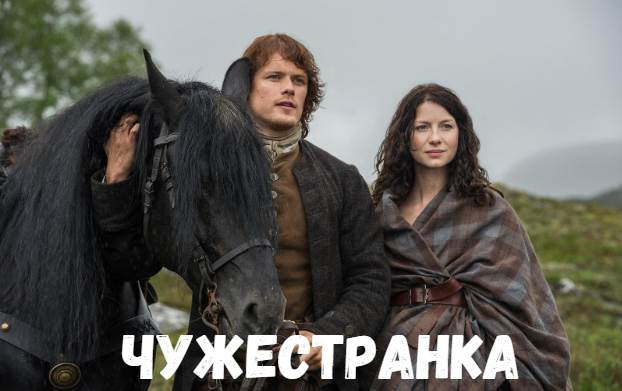 Чужестранка 5 сезон дата выхода