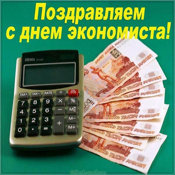 Поздравление экономисту банка
