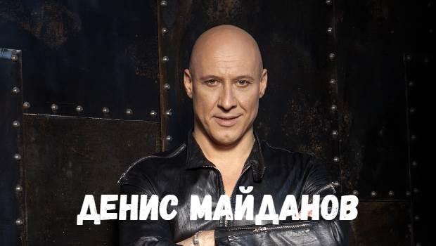 Денис Майданов концерт фото