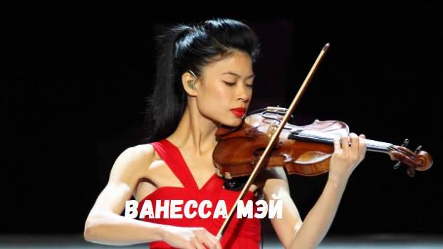 Ванесса Мэй концерт фото