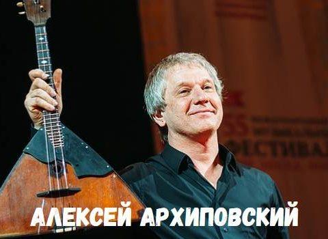 Алексей Архиповский концерт фото