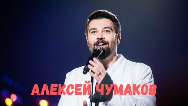 Алексей Чумаков концерт фото