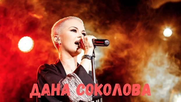 Дана Соколова концерт фото