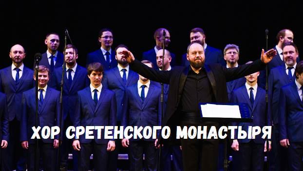 Хор Сретенского монастыря концерт фото