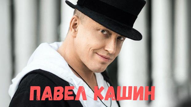 Павел Кашин концерт фото