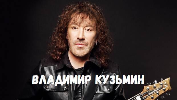 Владимир Кузьмин концерт фото