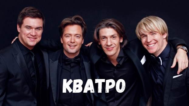 Кватро концерт фото