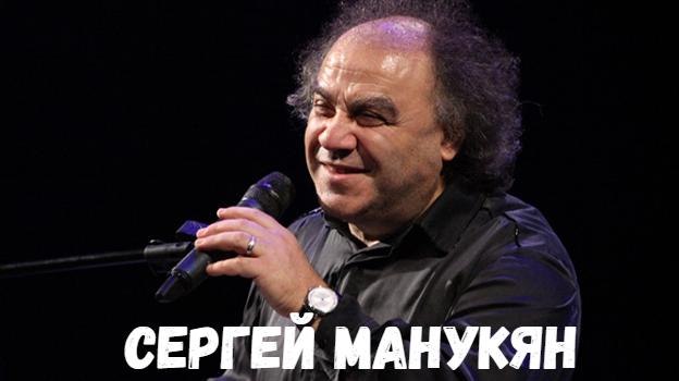 Сергей Манукян концерт фото