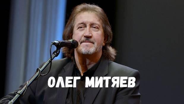 Олег Митяев концерт фото