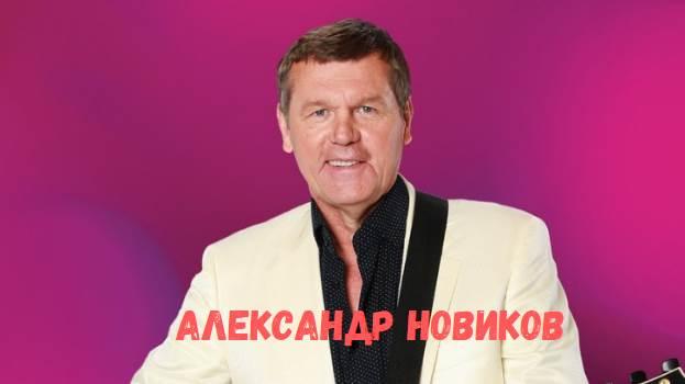 Александр Новиков концерт фото