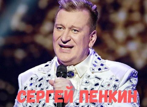 Сергей Пенкин концерт фото