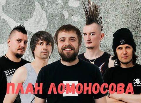 План Ломоносова концерт фото