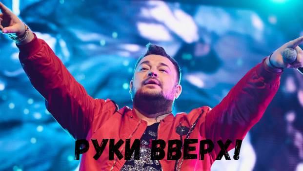 Руки Вверх! концерт фото