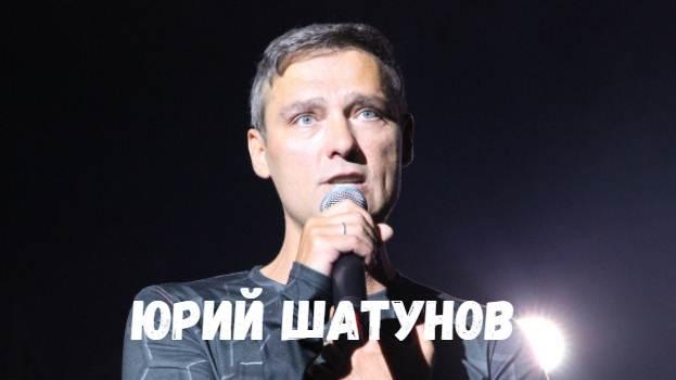 Юрий Шатунов концерт фото