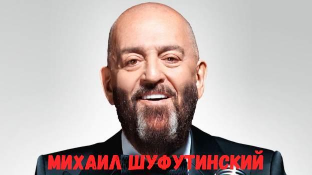 Михаил Шуфутинский концерт фото