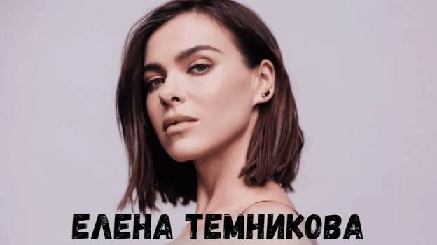 Елена Темникова концерт фото