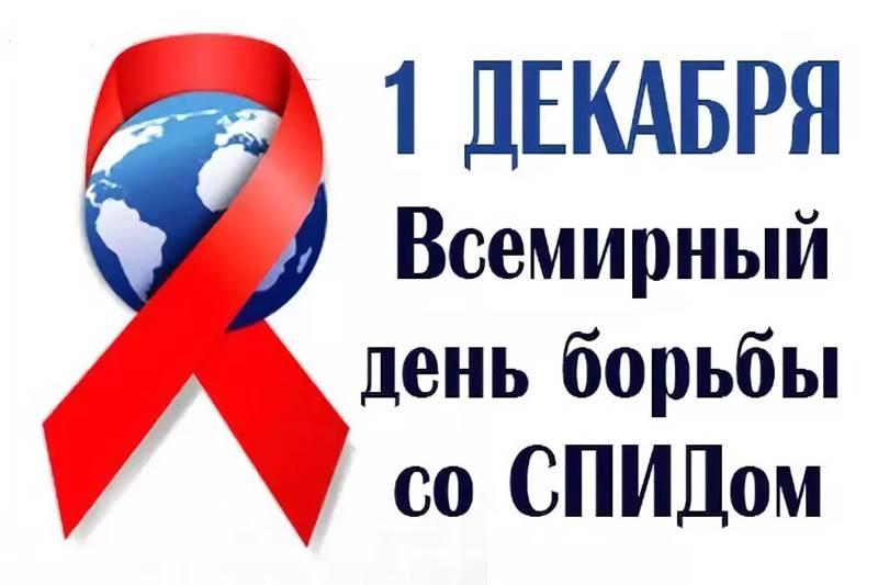 Всемирный день борьбы со спидом мероприятия