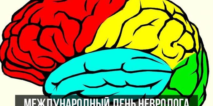 Международный день невролога картинка