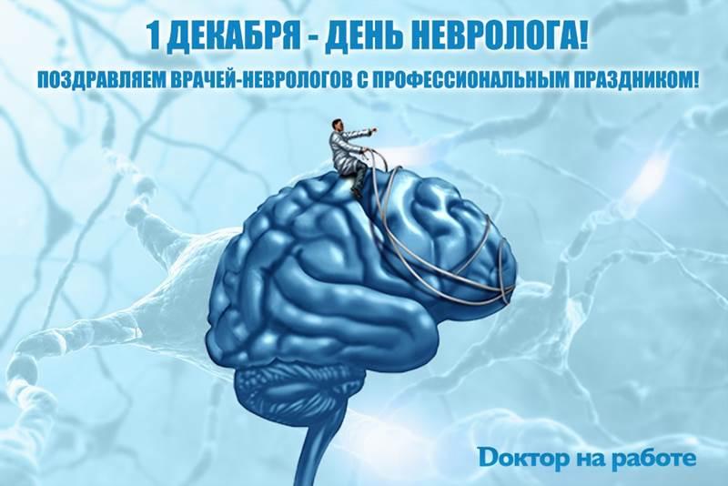 Поздравление врачу неврологу