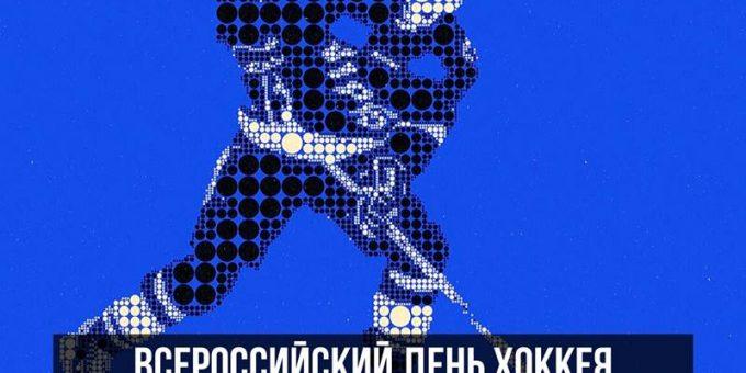 Всероссийский день хоккея картинка