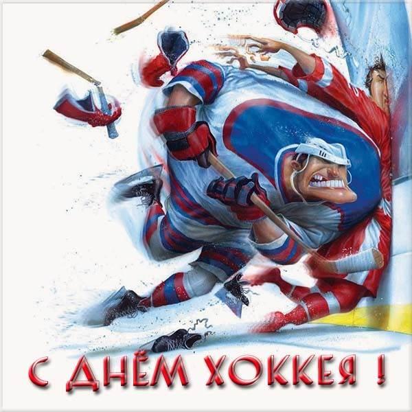 лежа открытка с всероссийским днем хоккея оттенок своих