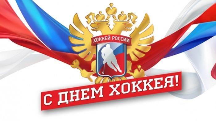 время пресс-конференции открытка с всероссийским днем хоккея настоящее время