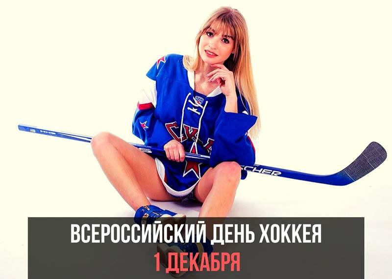 Всероссийский день хоккея фото