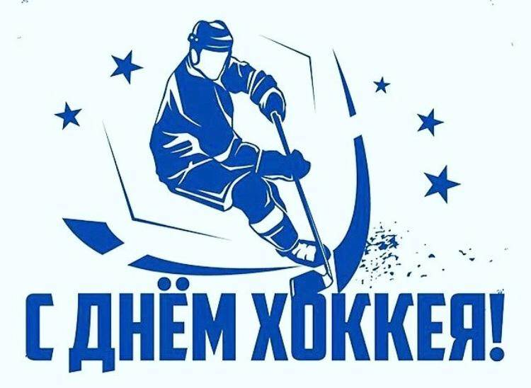 открытка с всероссийским днем хоккея был записан стандарт