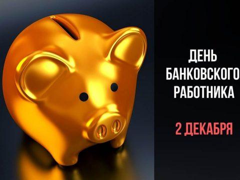 День банковского работника картинка