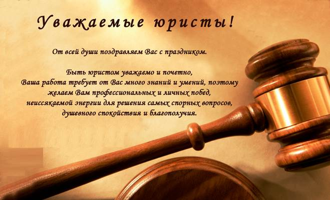 короткие прикольные поздравления в стихах ко дню юриста