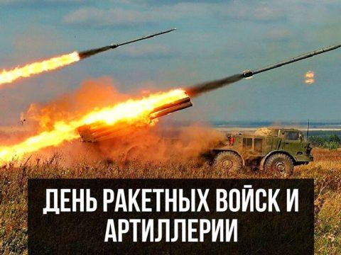 День ракетных войск и артиллерии картинка