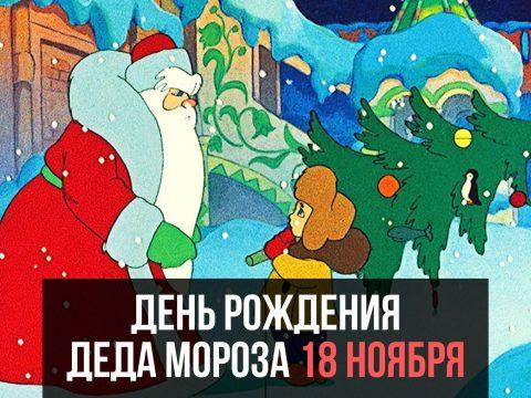 День рождения Деда Мороза картинка
