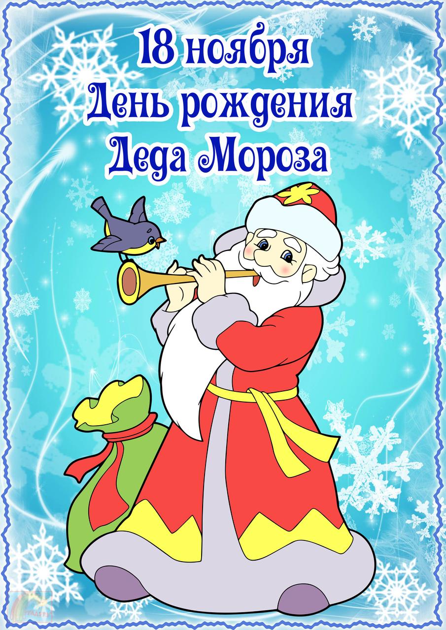 беседа поздравительная открытка будет