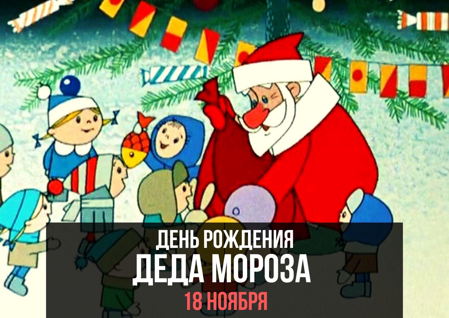 День рождения Деда Мороза открытка