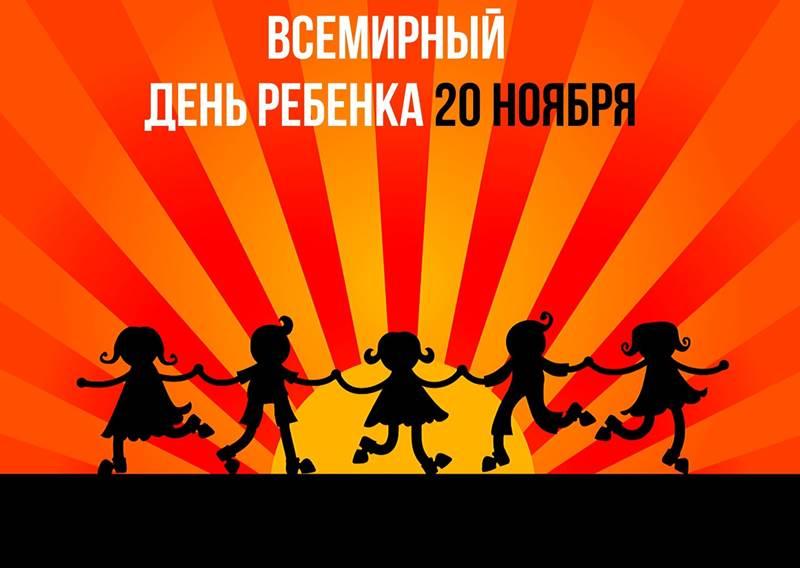 Всемирный день ребенка картинка