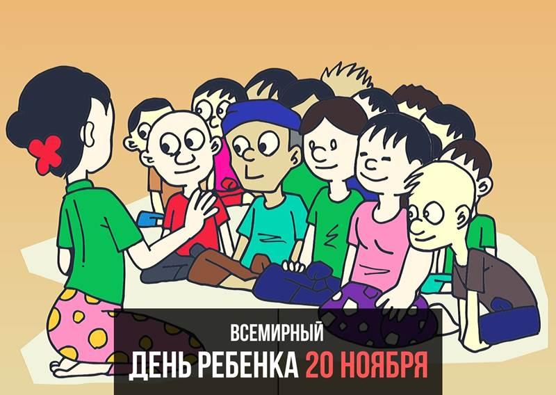 Всемирный день ребенка 20 ноября картинка