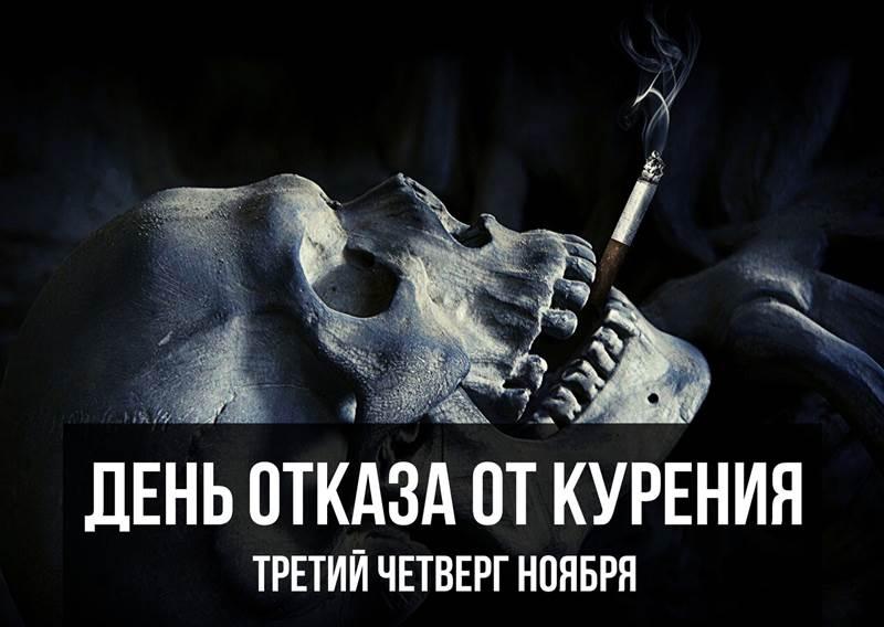 Международный день отказа от курения картинка
