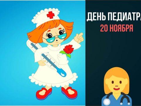 День педиатра картинка