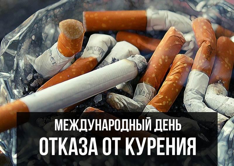 День отказа от курения картинка