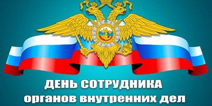 Поздравления с Днём сотрудника органов внутренних дел Российской Федерации