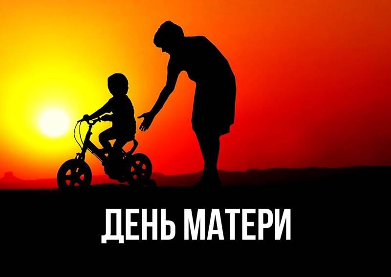 День матери картинка
