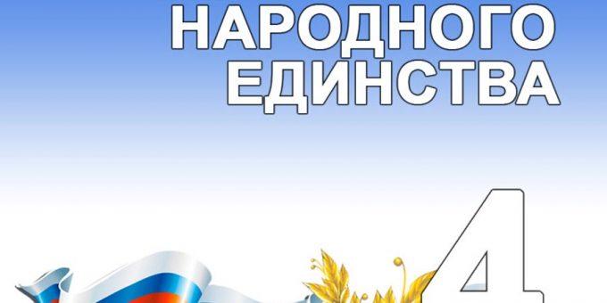 Поздравления с Днём народного единства