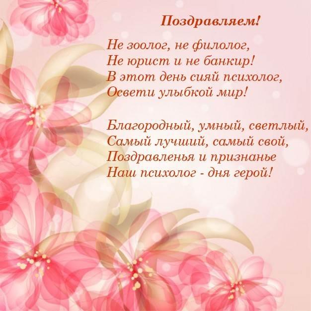 можно картинка день психолога в казахстане качественный